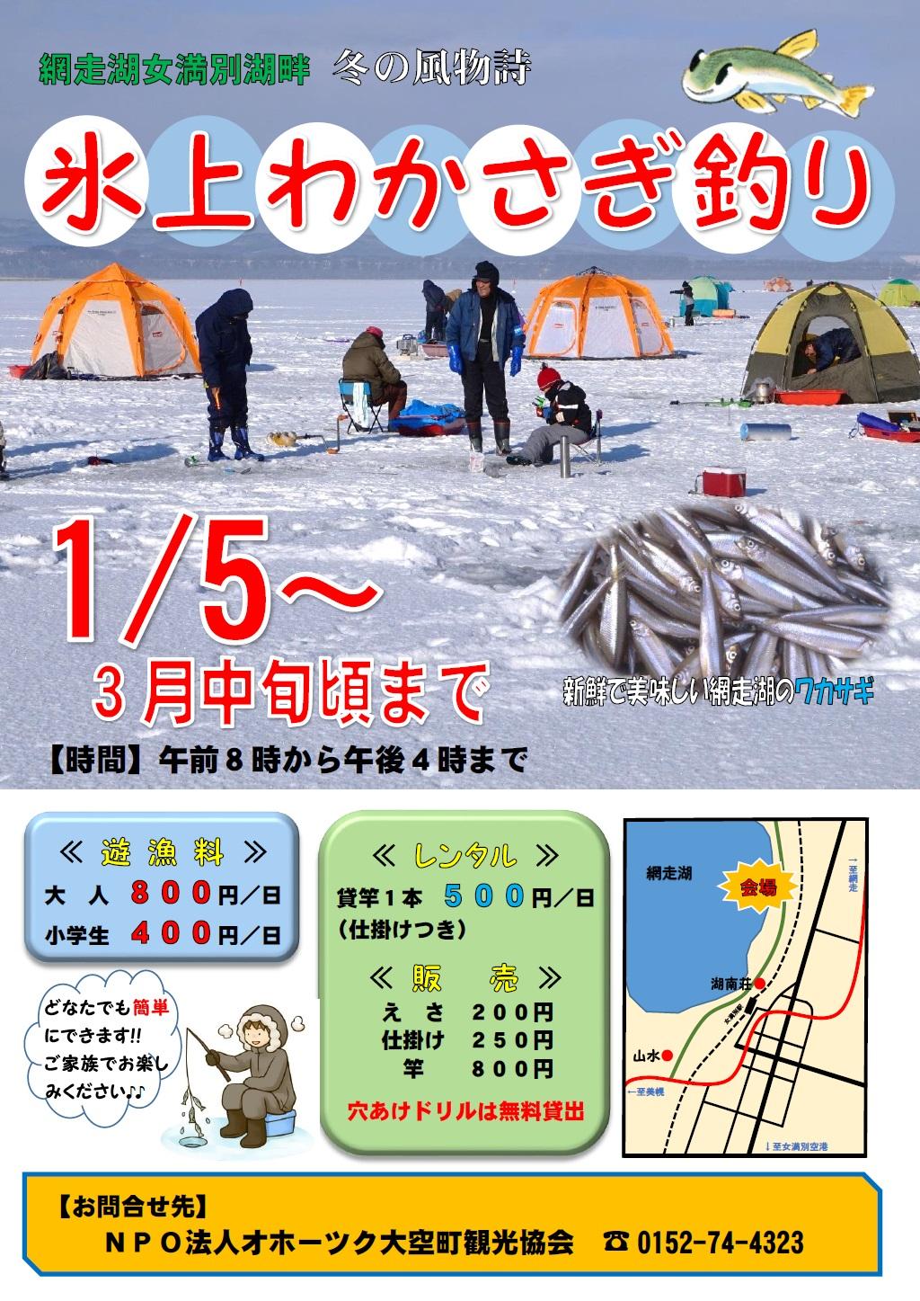 わかさぎ釣りポスター(H29)