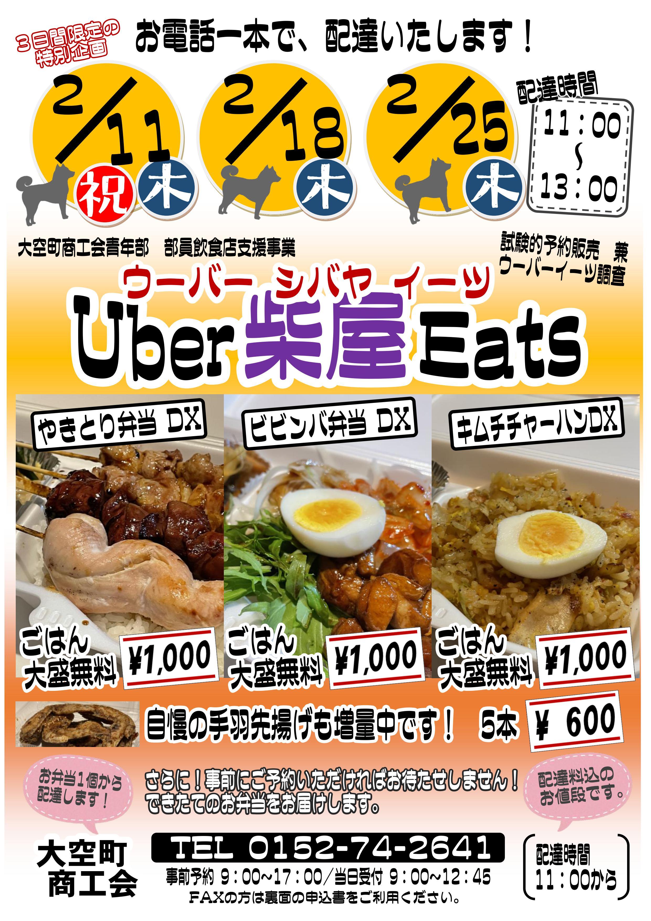 Uber柴屋Eats